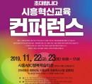 시흥시, 2019 시흥혁신교육 컨퍼런…
