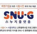 시흥시, 서울대 교육협력 온라인플랫폼…